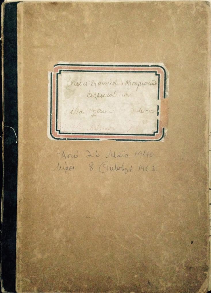 Το πρώτο Βιβλίο πρακτικών συνεδριάσεων Διοικητικού Συμβουλίου της ΕΕΜΦΠ