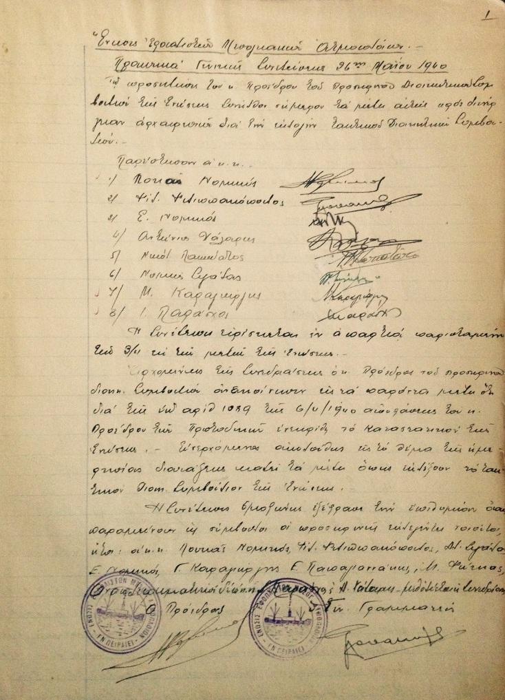 Πρακτικά Γενικής Συνέλευσης 26ης Μαΐου 1940