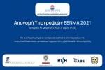 Απονομή Υποτροφιών 6ου προγράμματος ΕΕΝΜΑ 2020