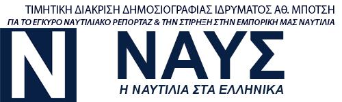 nafs-logo-botsis-6 (1)